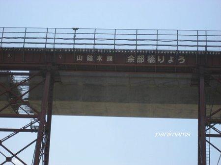 IMG_6859-余部橋りょう.jpg-1